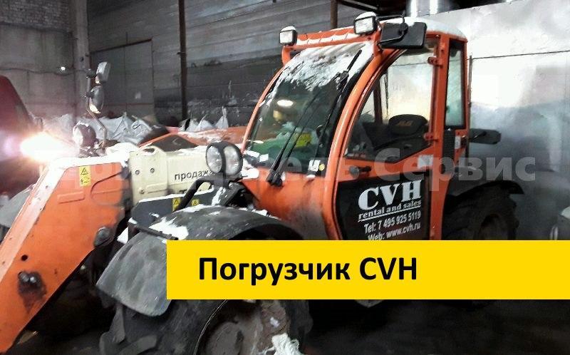 погрузчик CVH