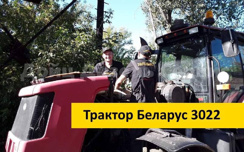 трактор беларус 3022