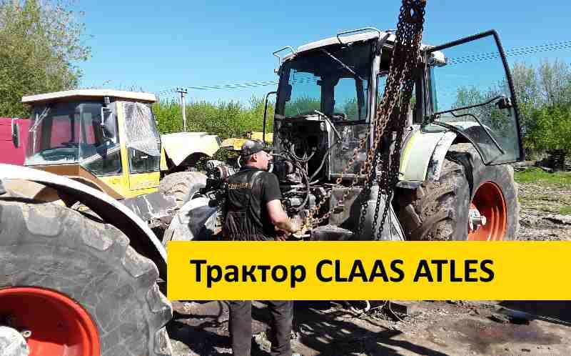 Трактор CLAAS ATLES
