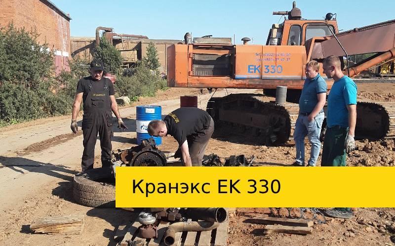 Кранэкс EK 330