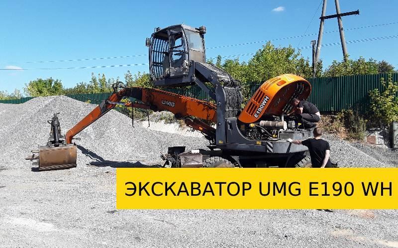 UMG E190 WH
