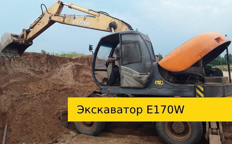 Экскаватор E170W